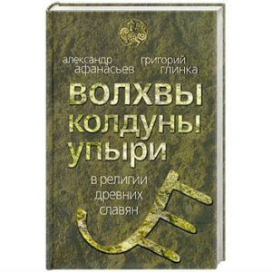 Afanassiev : Sorcières, volkhvi, upiri, guérisseurs slaves (ru)