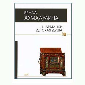 Akhmadoulina Bella : Poésie 'Charmanki derska ducha' (en russe)