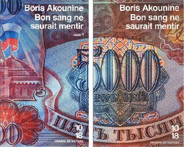 AKOUNINE Boris : Bon sang ne saurait mentir Tome 1 + 2