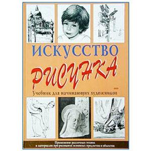 L'Art du dessin en russe