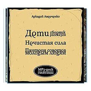 Écoutons en russe : Humour : Averchenko 5h21