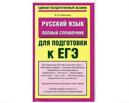 Préparer son Bac (EGE) en Russie : Examen de Russe, manuel