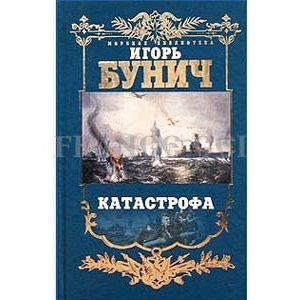 BOUNICH Igor : Catastrophe baltique (en russe)