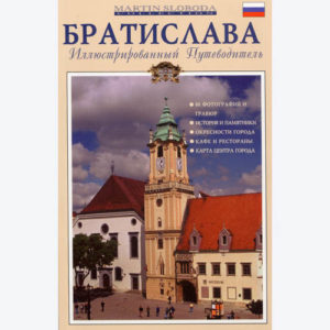 Livre-Album 'Bratislava, la Capitale de la Slovaquie' en russe