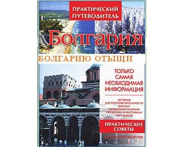 Guide touristique de Bulgarie en russe