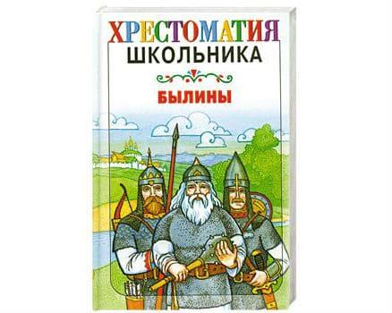 Bylines (en russe) Récits de Bogatyrs Khrestomatia
