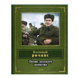 Chansons du Folklore militaire, Guerre (en russe)
