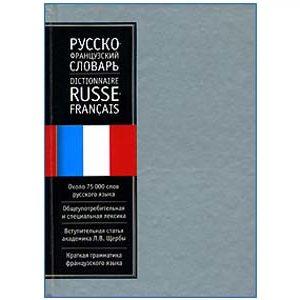 Dictionnaire (moyen) russe – français Cherba 75.000 mots