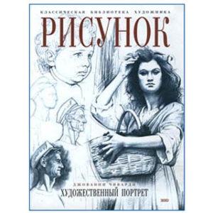Chivardi Jovanni : Manuel du dessin en russe