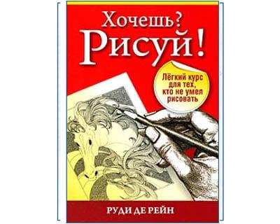 Tu veux dessiner ? : Manuel en russe
