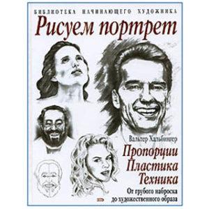 Apprendre à dessiner un portrait : Album en russe