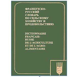 Grand Dictionnaire français-russe Agriculture & Agro-alimentaire