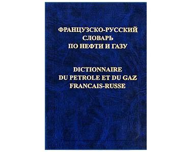 Grand Dictionnaire français-russe 'Pétrole et gaz'