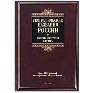 Dictionnaire toponymique et géographique de Russie (russe)