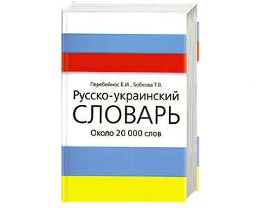 Dictionnaire Russo-Ukrainien
