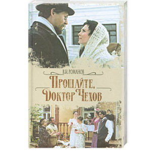Romanov : Adieu, docteur Tchekhov (en russe)