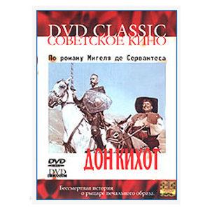 Dvd0301 – Cervantès 'Don Quichotte' – Bilingue Russe s/t Fr