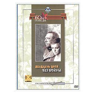Film DVD bilingue Simonov 'Vingt jours sans guerre' – Ru s/t Fr