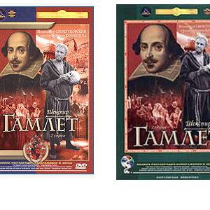 Dvd0304 – Shakespeare 'Hamlet' 2 DVD – Bilingue Russe s/t Fr