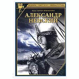 Film DVD Bilingue Alexandre NEVSKI Version Russe s/t français