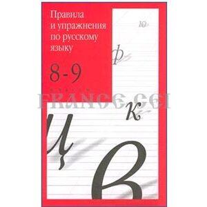 Apprentissage du russe : Règles & exercices pour Lycée, seconde