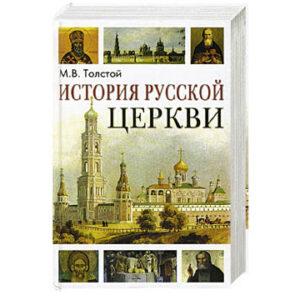 Tolstoi M. V. : Histoire de l'Eglise russe (orthodoxe) en russe