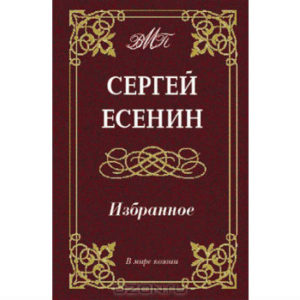 ESSENINE Sergueï – Izbrannoe Poésie (en russe)