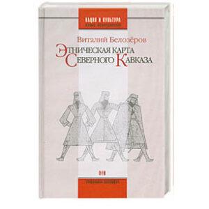 L'état ethnique du Caucase du Nord (en russe) Etnicheskaia karta