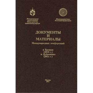 Conférences du Fonds International d'Unité des peuples orthodoxe