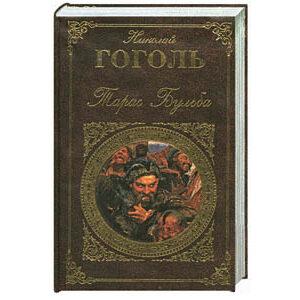 GOGOL : Taras Boulba ( en russe )