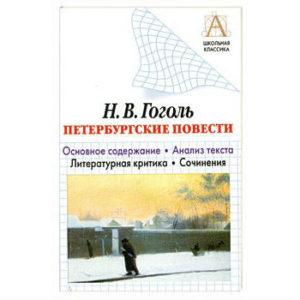 GOGOL Nicolas : Récits de Pétersbourg  (en russe) blanc