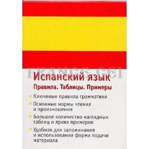 Grammaire Espagnol en tableaux (en russe)