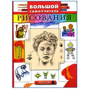 Grand Manuel du dessin en russe
