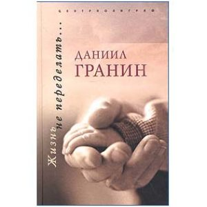 GRANINE Daniil : On ne peut pas changer la vie (en russe) Jizn