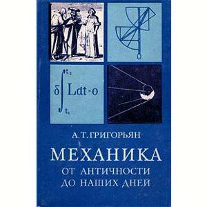 Grigorian : Mécanique de l'Antiquité à nos jours (russe) 1971