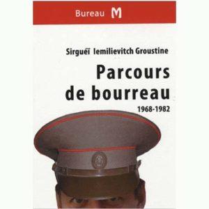Groustine Sergueï Iemilievitch : Parcours de bourreau
