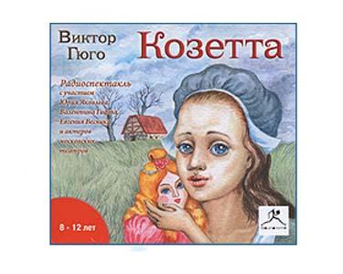 MP3 Écoutons en russe: HUGO Victor : Cosette