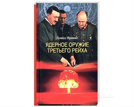 Irving David : Les armes secrètes du IIIe Reich (en russe)