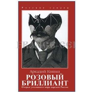 De Kochko Arkadi : Brilliant rose (russe) Horribles crimes russe