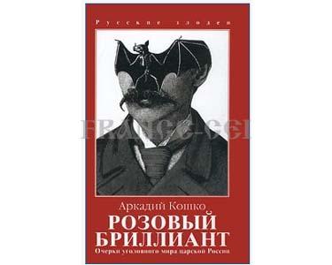 De Kochko Arkadi : Brilliant rose (russe) Horribles crimes russe