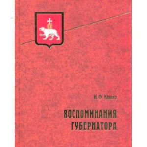 Kochko : Mémoires du gouverneur (en russe) Vospominania