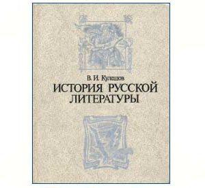 Kouleshov : Histoire de la littérature (en russe) 1989