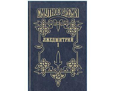 Le faux Dimitri I (en russe) Ljedmitri