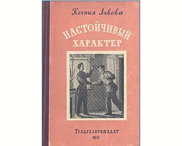 Lvova Ksenia : Caractère persévérant (en russe, 1951)