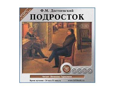 MP3 (2CD) Écoutons en russe: DOSTOIEVSKI : L'adolescent 29h23 !