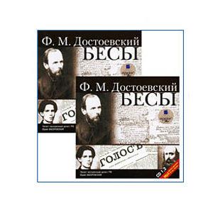 MP3 (3CD) Écoutons en russe: DOSTOIEVSKI : Les Démons 35h !
