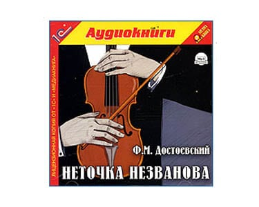 MP3 Écoutons en russe: Dostoïevski: Netochka Nezvanova 8h38