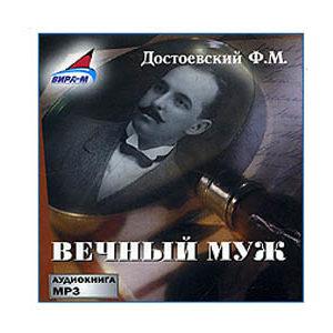 MP3 Écoutons en russe: Dostoïevski: L'éternel mari, Coeur faible