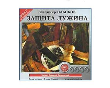 Écoutons en russe: NABOKOV Vladimir : La Défense Loujine 7h