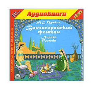 MP3 Écoutons en russe : Pouchkine 'La Fontaine de Bakhtchisaraï'